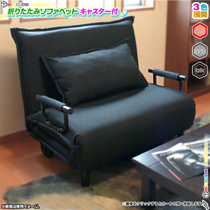 ソファーベッド 幅108cm 1人用 リクライニング ソファ シングル - エイムキューブ画像1