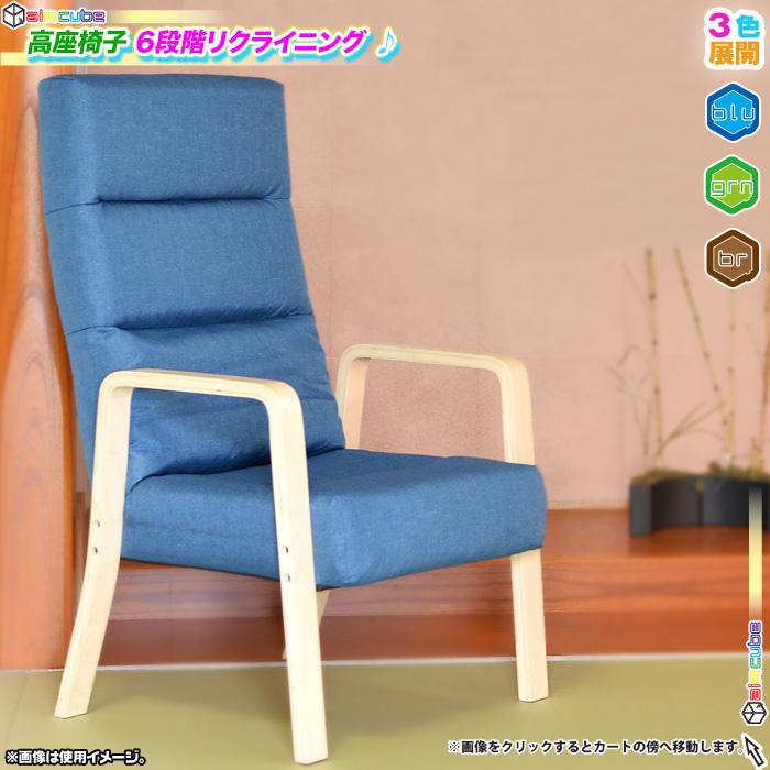 和風 高座椅子 アームレスト付 いす 高齢者向け 和室 チェア - エイムキューブ画像1