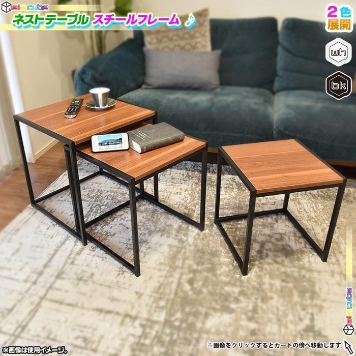 ネストテーブル サイドテーブル 飾り台 ベッドサイドテーブル シンプル - エイムキューブ画像1