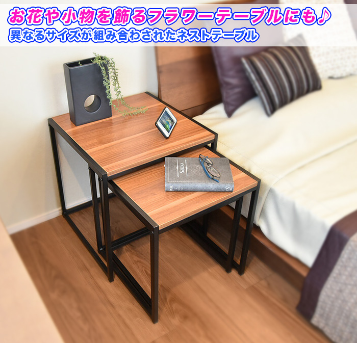 ネストテーブル サイドテーブル 飾り台 ベッドサイドテーブル シンプル - エイムキューブ画像3