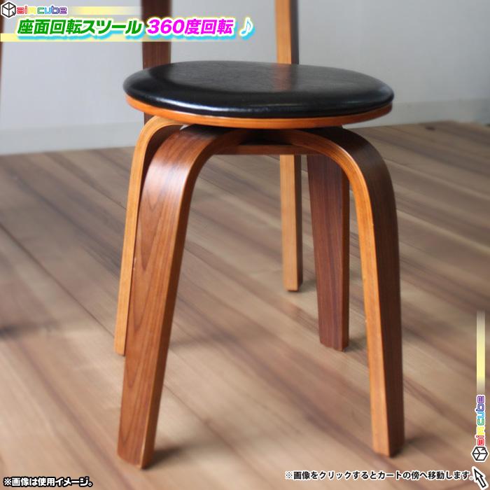 スツール 座面回転式 シンプル チェア 回転スツール 椅子 - エイムキューブ画像1