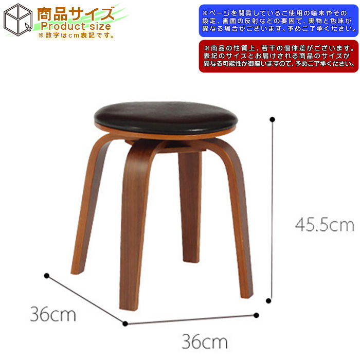 スツール 座面回転式 シンプル チェア 回転スツール 椅子 - エイムキューブ画像3