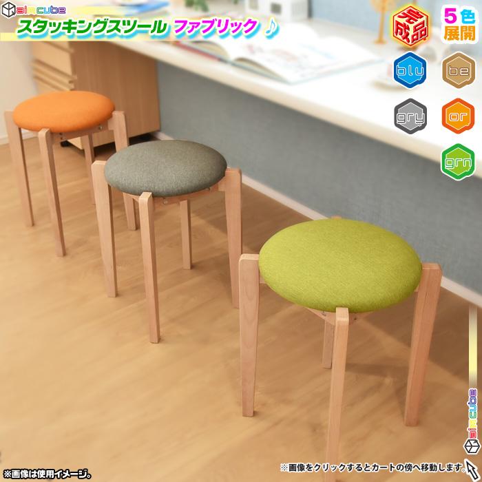 スツール スタッキング チェア シンプル 椅子 かわいい - エイムキューブ画像1
