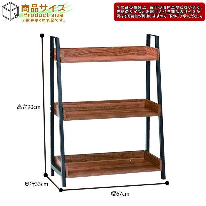 オープンシェルフ 3段 幅67cm 棚 ラック オープンラック 木製 - エイムキューブ画像5