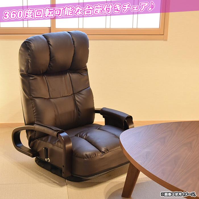 回転 座椅子 フロアチェア リクライニングチェア サイドポケット付 - aimcube画像2