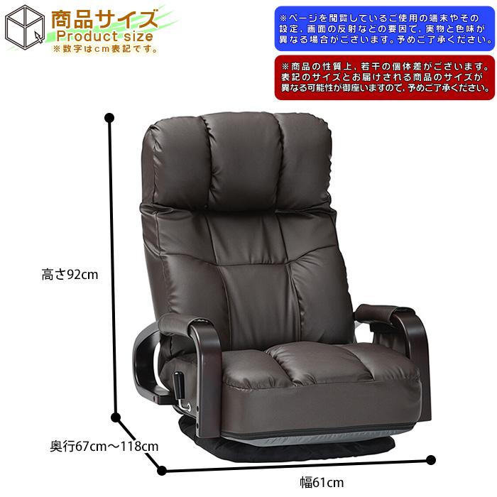 リクライング 座椅子 リビング チェア 座敷椅子 回転チェア 高齢者向け - エイムキューブ画像5