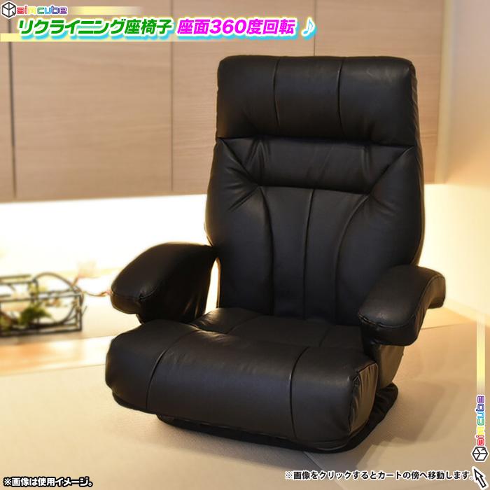 リクライング 座椅子 リビング チェア 座敷椅子 回転チェア 高齢者向け - エイムキューブ画像1