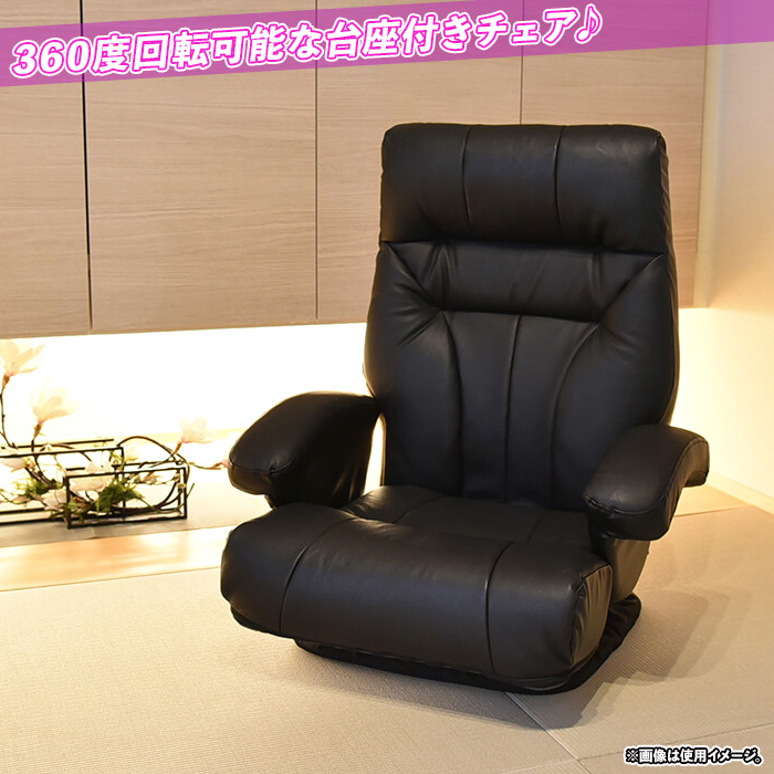回転 座椅子 フロアチェア リクライニングチェア 台座 360度回転 - aimcube画像2