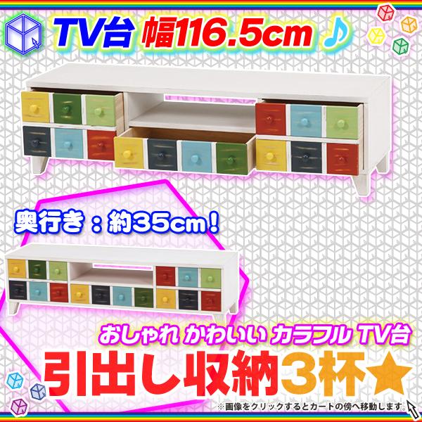 テレビ台 引出し収納付 幅116.5cm テレビボード ローボード テレビ収納 収納ラック - エイムキューブ画像1