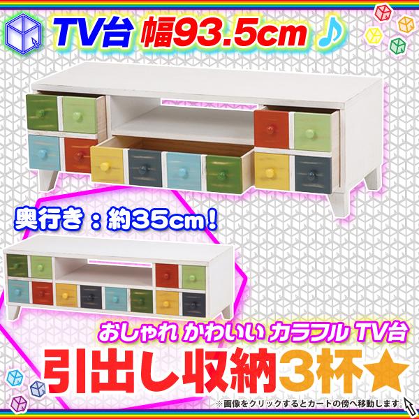 テレビ台 引出し収納付 幅93.5cm テレビボード ローボード テレビ収納 収納ラック - エイムキューブ画像1