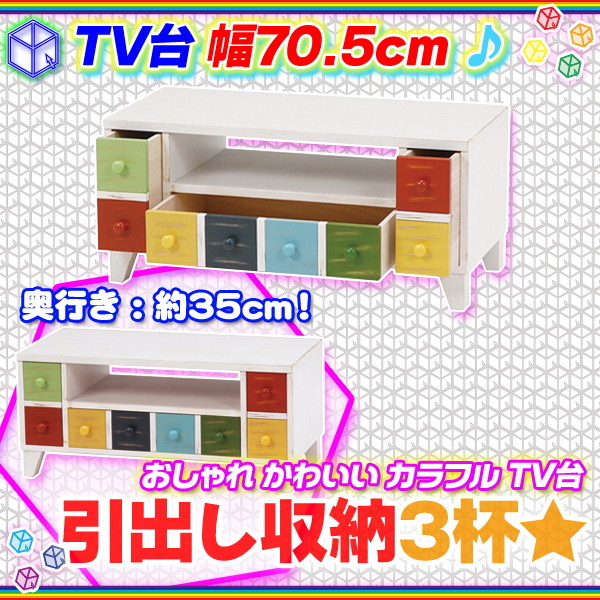 テレビ台 引出し収納付 幅70.5cm テレビボード ローボード テレビ収納 収納ラック - エイムキューブ画像1