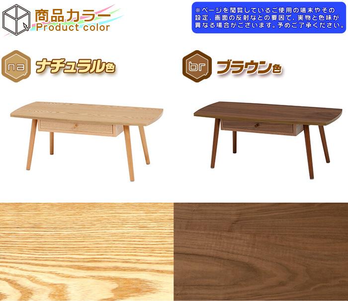 センターテーブル 引出し収納1杯付き 幅95cm 食卓 座卓 - エイムキューブ画像5