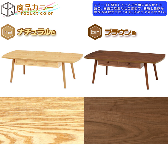 センターテーブル 引出し収納2杯付き 幅110cm 食卓 座卓 - エイムキューブ画像5