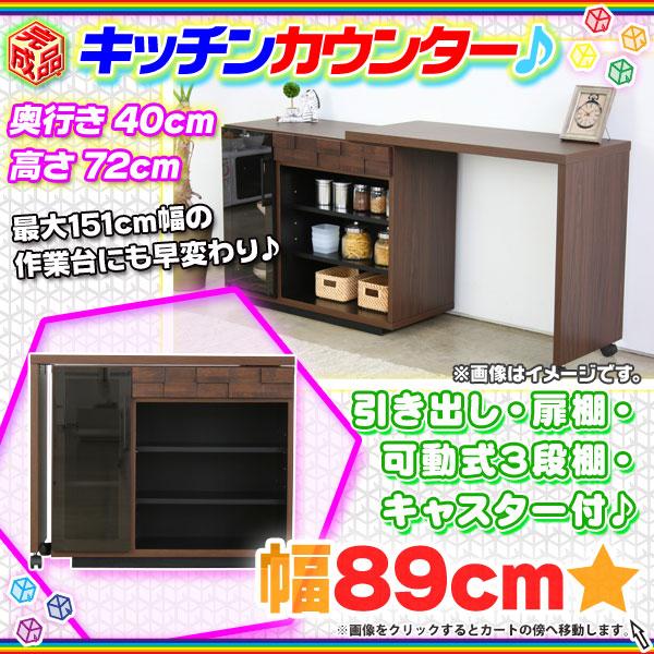 キッチンカウンター 幅120cm キッチンボード 大型収納ラック ガラス扉 台所収納 キッチンラック - エイムキューブ画像1