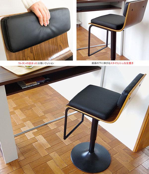 昇降 バーチェア 曲げ木 椅子 カウンターチェア 合成 レザー 座面 デザインチェア パソコンチェア - エイムキューブ画像3