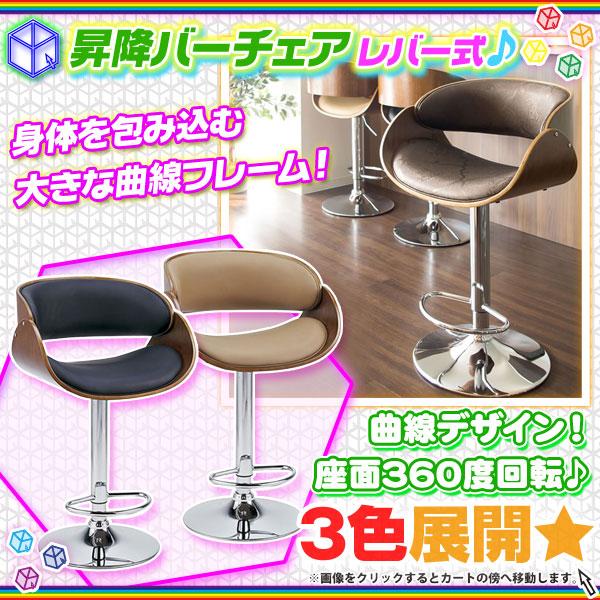 昇降 バーチェア 曲げ木 椅子 カウンターチェア 合成 レザー 座面 デザインチェア パソコンチェア - エイムキューブ画像1