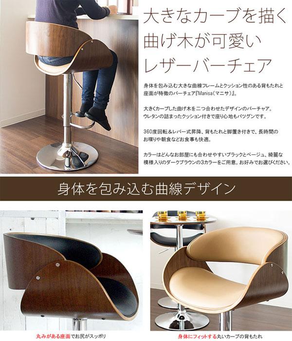 カフェチェア 360度回転 脚置きバー付 ファブリック素材 作業椅子 木製チェア サロンチェア - aimcube画像2