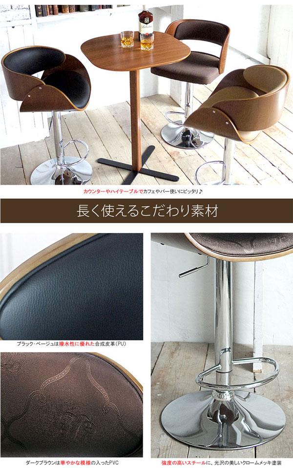 昇降 バーチェア 曲げ木 椅子 カウンターチェア 合成 レザー 座面 デザインチェア パソコンチェア - エイムキューブ画像5