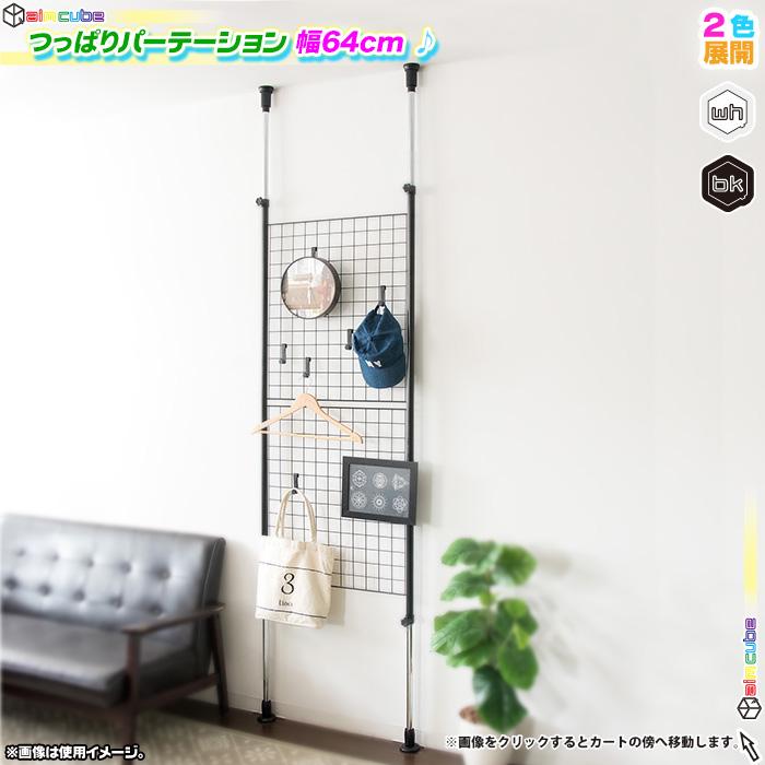 つっぱりパーテーション メッシュハンガー 幅64cm - エイムキューブ画像1