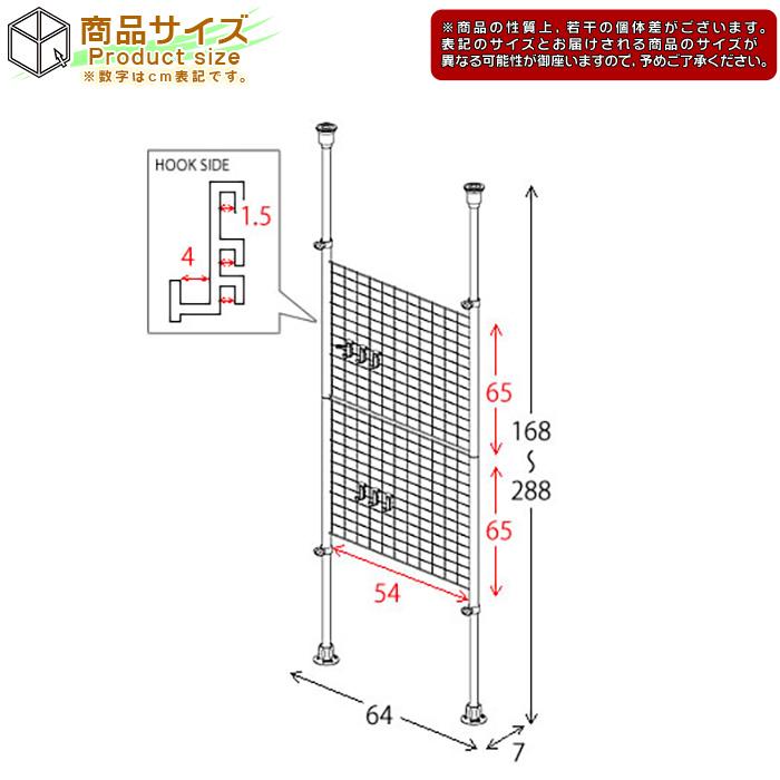 つっぱりパーテーション メッシュハンガー 幅64cm - エイムキューブ画像7
