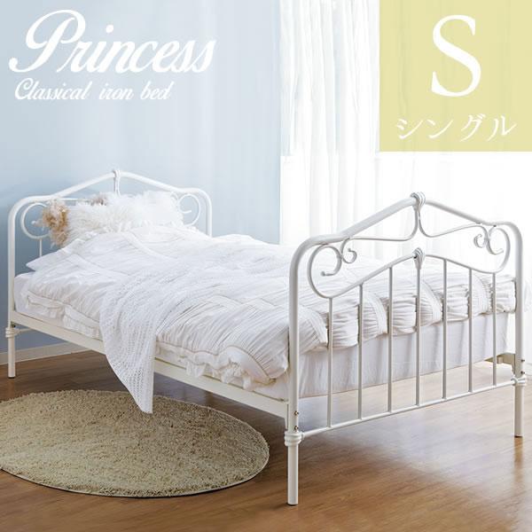 パイプベッド シングル アンティーク調 アイアンベッド プリンセスベッド おしゃれベッド ホワイト 白 - エイムキューブ画像1