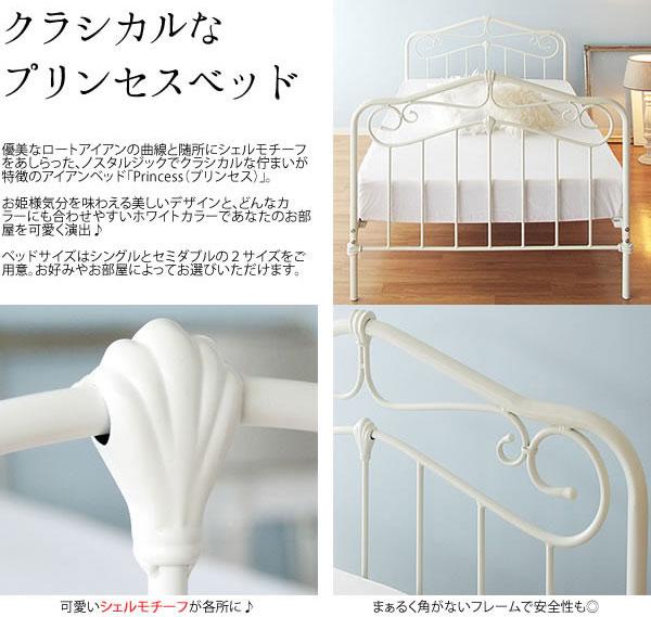 姫系 シェルモチーフ スチールベッド シングルベッド メッシュ床板 かわいいパイプベッド 女性向け - aimcube画像2