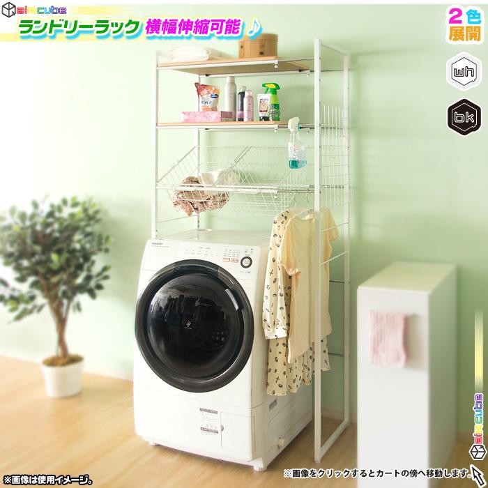 洗濯機ラック ランドリーラック 洗面所 棚 幅65cmから90cm - エイムキューブ画像1