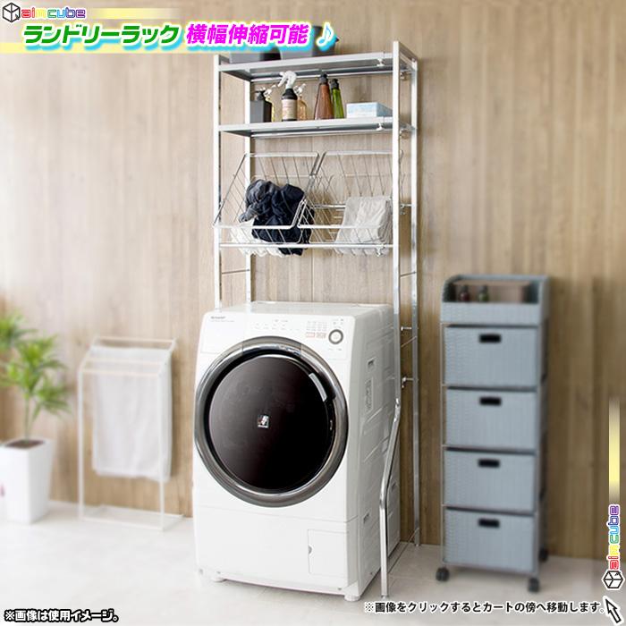 洗濯機ラック ランドリーラック 洗面所 棚 幅69cmから95cm - エイムキューブ画像1