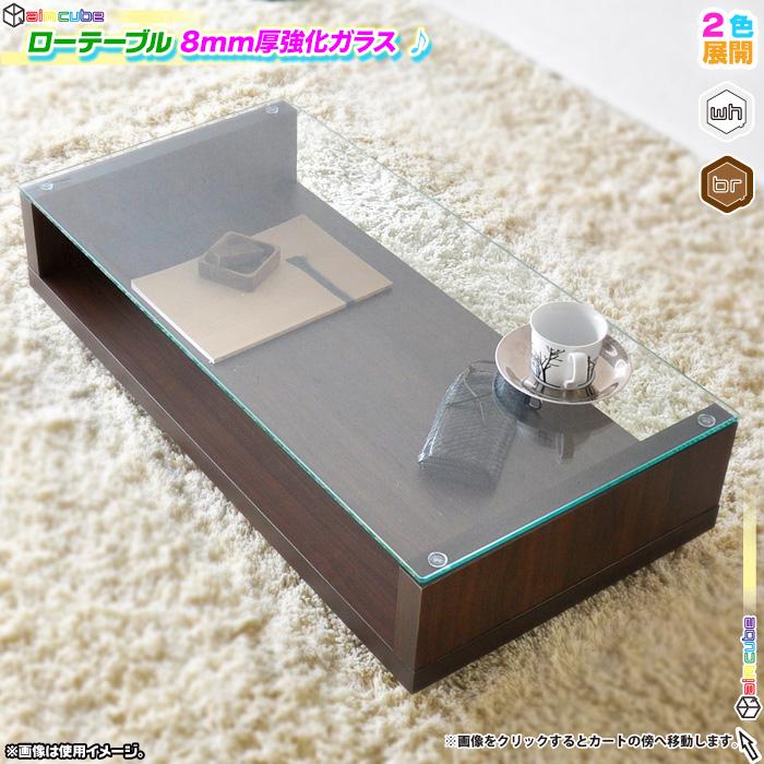 センターテーブル ガラステーブル 木製フレーム 幅90cm 奥行45cm - エイムキューブ画像1