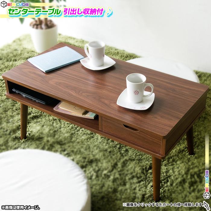 センターテーブル 幅80cm 棚付き ローテーブル 北欧風 座卓 - エイムキューブ画像1