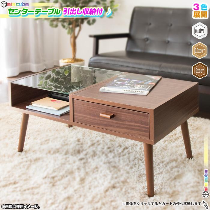 ガラステーブル センターテーブル 幅80cm 棚付き ローテーブル - エイムキューブ画像1
