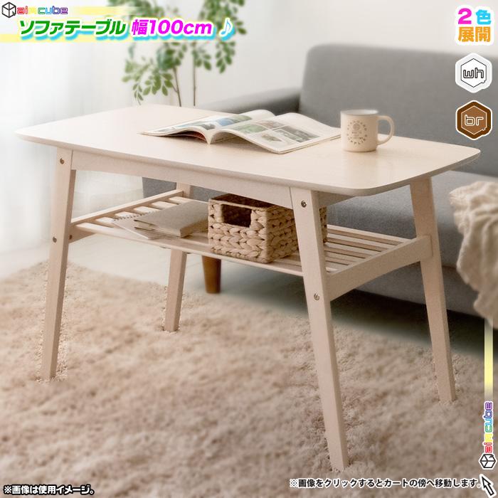 センターテーブル 棚付 幅100cm リビングテーブル 高さ60cm - エイムキューブ画像1