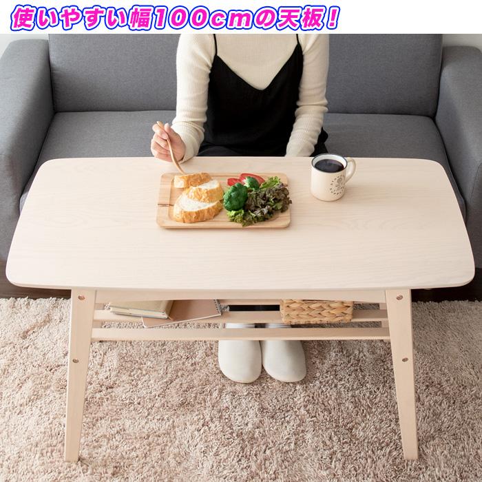 センターテーブル 棚付 幅100cm リビングテーブル 高さ60cm - エイムキューブ画像3