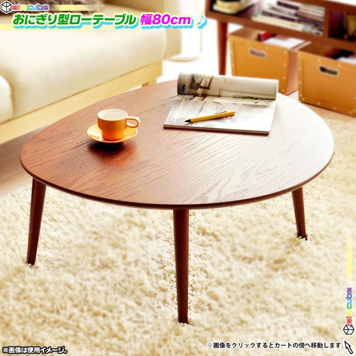 センターテーブル 幅80cm ローテーブル シンプル 北欧風 座卓 - エイムキューブ画像1