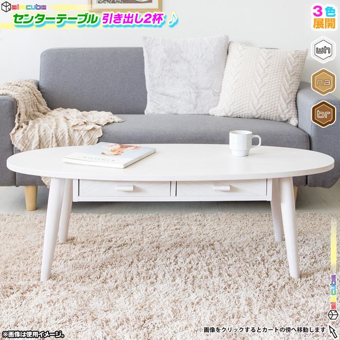 オーバルテーブル 幅110cm ローテーブル 楕円 リビングテーブル - エイムキューブ画像1