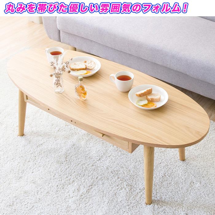 オーバルテーブル 幅110cm ローテーブル 楕円 リビングテーブル - エイムキューブ画像3