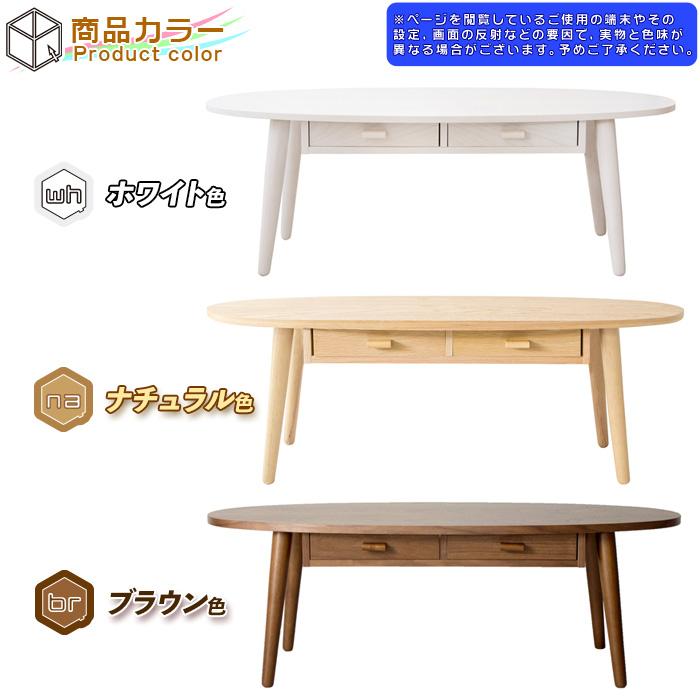 オーバルテーブル 幅110cm ローテーブル 楕円 リビングテーブル - エイムキューブ画像5