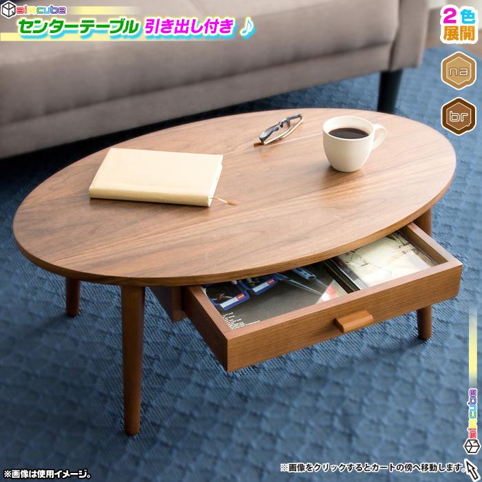オーバルテーブル 幅80cm ローテーブル 楕円 リビングテーブル - エイムキューブ画像1