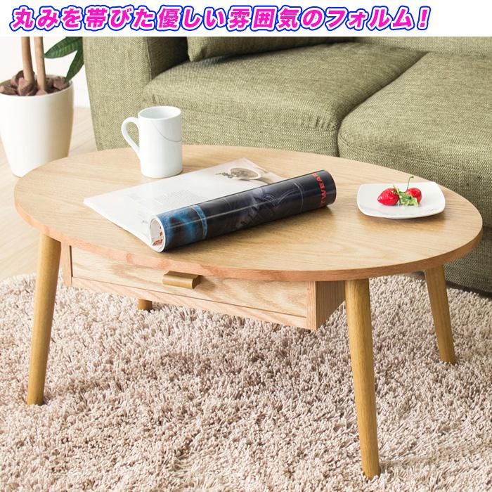 オーバルテーブル 幅80cm ローテーブル 楕円 リビングテーブル - エイムキューブ画像3