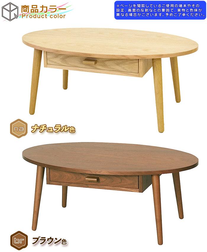 オーバルテーブル 幅80cm ローテーブル 楕円 リビングテーブル - エイムキューブ画像5