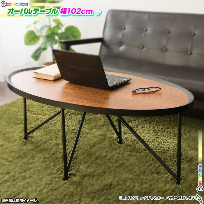 オーバルテーブル 幅102cm 楕円 テーブル リビングテーブル - エイムキューブ画像1