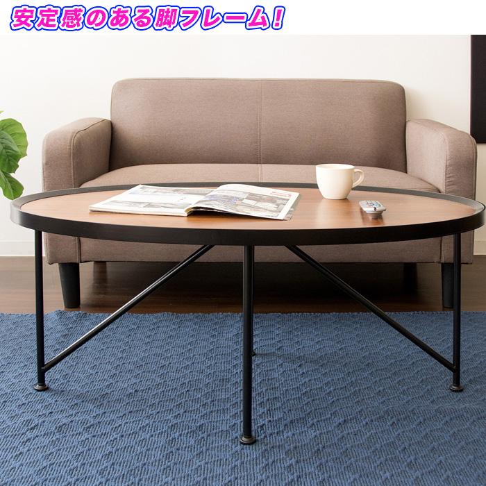 オーバルテーブル 幅102cm 楕円 テーブル リビングテーブル - エイムキューブ画像3