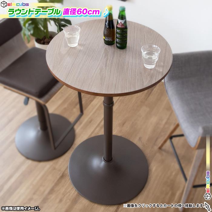 バーテーブル ラウンドテーブル ハイテーブル 丸テーブル 直径60cm - エイムキューブ画像1