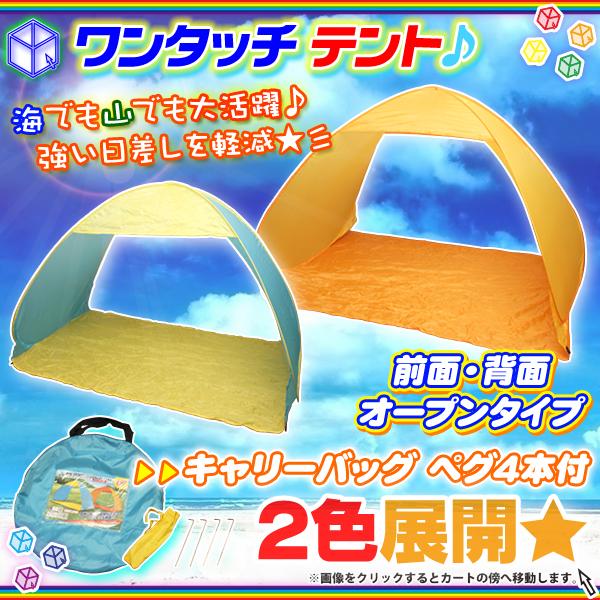 日よけテント ポップアップテント 海水浴 日除けテント 簡易テント ワンタッチ日除けテント - エイムキューブ画像1