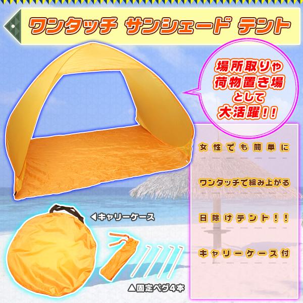 荷物置き レジャーテント ワンタッチテント 簡単組立 プール用 日除テント サンシェード - aimcube画像2