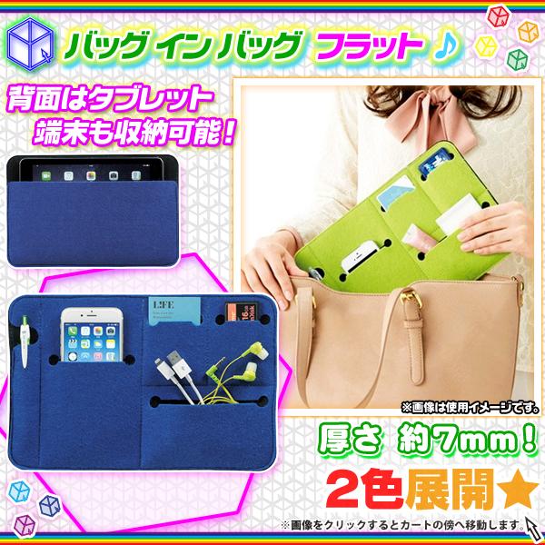 バッグ イン バッグ フラットタイプ インナーケース 鞄 整理 トートバッグ用 ハンドバッグ用 - エイムキューブ画像1