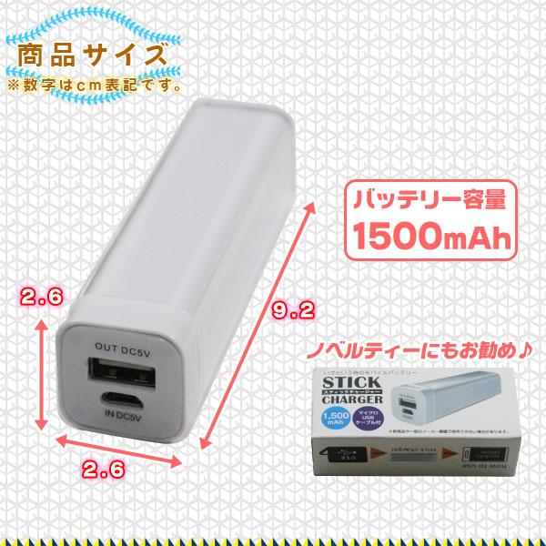 モバイルチャージャー 携帯充電器 携帯 ゲーム機充電器 容量1500mAh アンドロイド スマホ - エイムキューブ画像3