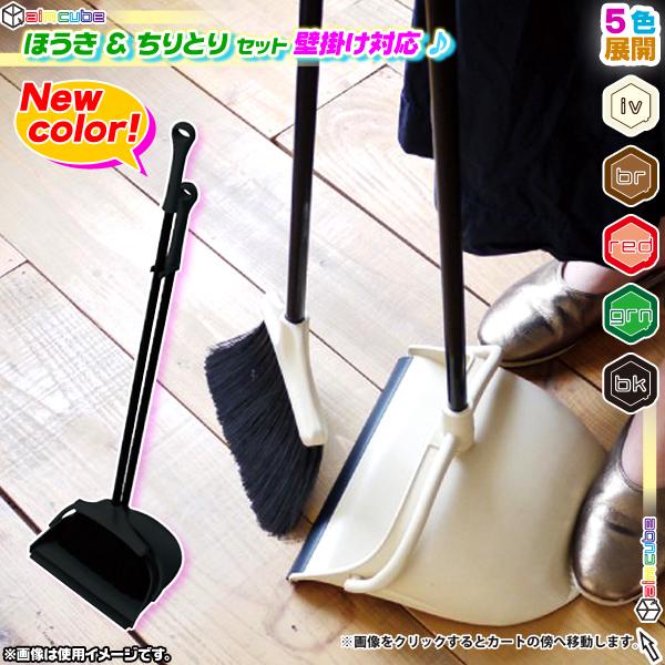 ほうき ちりとり 2点セット 室内ほうき 掃除 ブルーム ダストパン  軽量 玄関 ベランダ 美容室 - エイムキューブ画像1