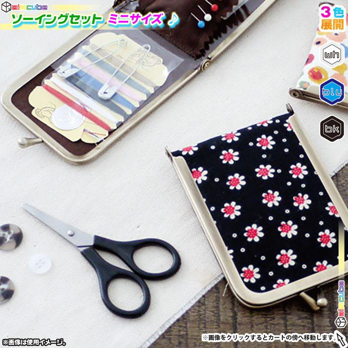 ミニソーイングセット ソーイングセット 携帯 裁縫箱 - エイムキューブ画像1