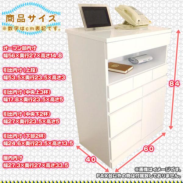 電話台 ファックス台 マルチラック 幅60cm キャビネット 完成品 多目的ラック 収納 - エイムキューブ画像5